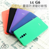 韓國 Roar ALL DAY LG G6 5.7吋 手機殼 霧面 磨砂 螢光系列 防滑 TPU 保護殼