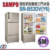 【信源電器】聲寶SAMPO 530L 極致節能變頻三門冰箱 -香檳銀 SR-B53DV(Y6) / SRB53DV(Y6)