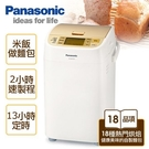 Panasonic國際牌 微電腦全自動製...