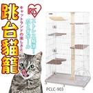 【培菓平價寵物網】日本IRIS》PCLC-903/2-1跳台貓籠93*63*169cm(限宅配)