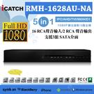 RMH-1628AU-NA2(3) 1080P AHD 16路主機 五合一 支援高清4M.AHD.TVI.960H.D1.IPC 攝影機 手機遠端監控