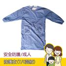 安全防護衣 (T/C混紡) - 隔離衣 / 照護衣 / 抑菌