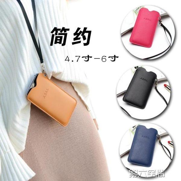 防水袋 掛脖手機包套簡約純色防水迷你手機袋胸前小包包仿真皮 第六空間