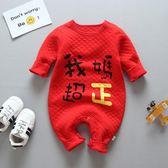 限定款嬰兒長袖兔裝 嬰兒保暖連身衣0-12個月寶寶哈衣爬爬服新生的兒衣服鋪棉秋冬彌月