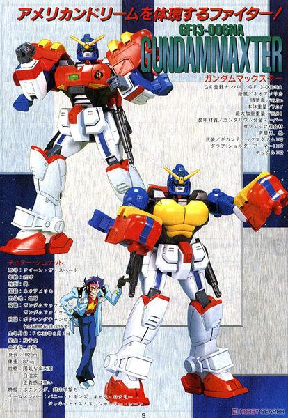 鋼彈模型 HG 1/100 機動武鬥傳G鋼彈 巨星鋼彈 TOYeGO 玩具e哥