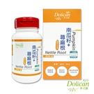 【多立康】南瓜籽+蕁麻根 植物五辛素(60粒/瓶)(約30天份)