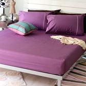 《40支紗》雙人床包枕套三件式【紫蘇】繽紛玩色系列 100%精梳棉-麗塔LITA-