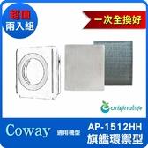 【一次全換好】孔劉代言款 Coway:AP-1512HH 旗艦環禦型 超淨化空氣清淨機濾網 長效可水洗