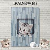 ipad保護套-ipad min1i保護套mini4外套mini2皮套A1489蘋果平板電腦-奇幻樂園