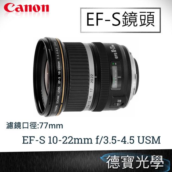 Canon EF-S 10-22mm f3.5-4.5 USM 買再送Marumi 偏光鏡 總代理公司貨  德寶光學