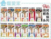 ☆寵愛家☆可超取☆日本CIAO 燒烤鰹魚條大包裝30g,土佐清水直送.