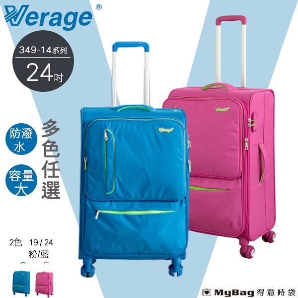 Verage 維麗杰 行李箱 24吋 獨家專利可拆卸 旅行箱 349-1424 得意時袋