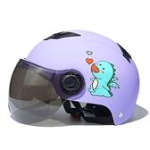 全罩頭盔 電動車頭盔安全帽女士電瓶車夏季兒童男孩半盔四季通用防曬可愛【618優惠】