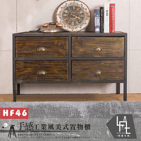 ♥【微量元素】 手感工業風美式置物櫃 HF46 展示櫃 收納櫃 書架【多瓦娜】