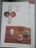 【書寶二手書T7/餐飲_GHJ】小巧京都食導覽_麻生圭子, 王文萱