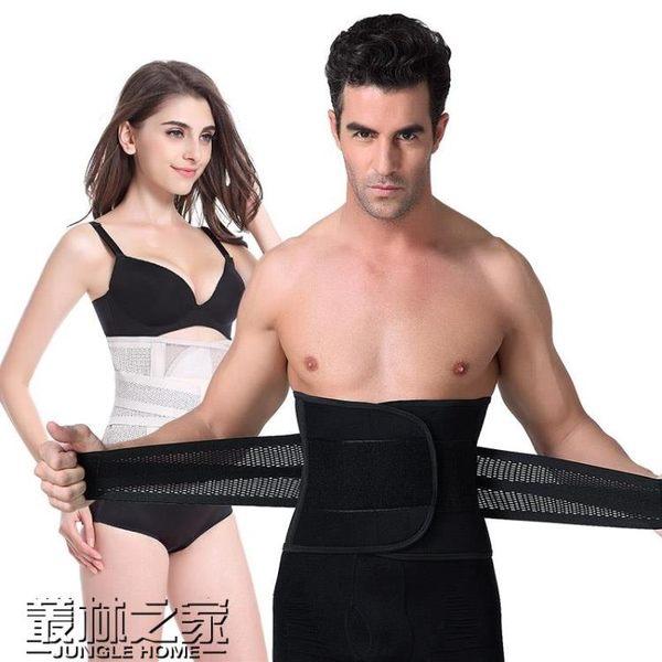男士收腹帶束腰帶減肥收腰瘦身