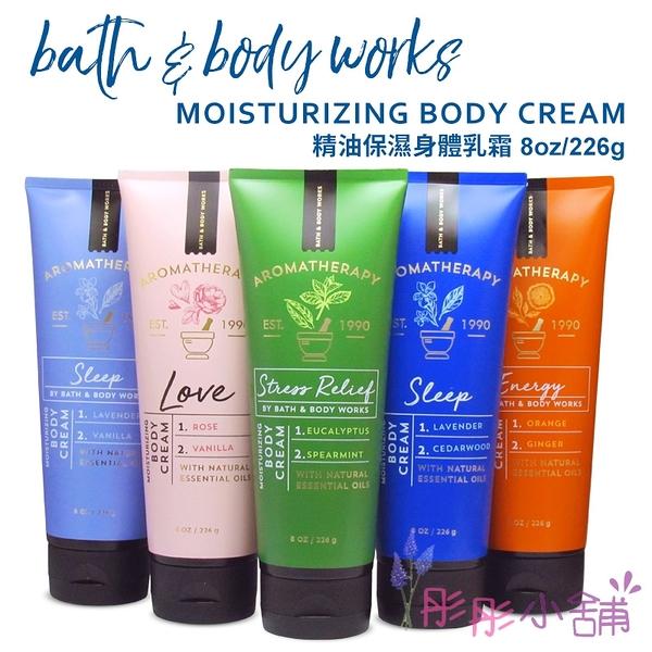 Bath&Body Works Aromatherapy芳香療法 超保濕精油乳霜226g BBW美國原廠【彤彤小舖】