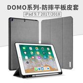 iPad 9.7 2017/2018 平板皮套 DUX DUCIS 智慧休眠 三折支架 翻蓋式 布紋 保護套 帶筆槽