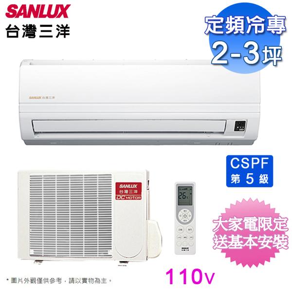 台灣三洋2-3坪定頻分離式冷氣(電壓110V)SAC-221FE/SAE-221FEA~含基本安裝(預購)