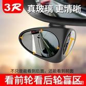 汽車前後輪盲區鏡下視鏡右前輪後視鏡小圓鏡反光倒車輔助鏡子盲點  HM 居家物語