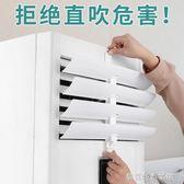擋風板立式空調擋風板防直吹坐月子遮擋風板通用出風口冷氣罩導風板DU型 夢露時尚女裝YXS