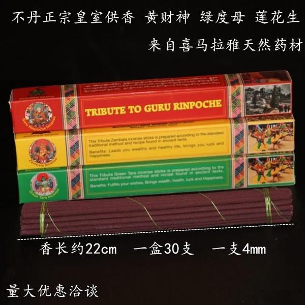 不丹天然藥材皇室藏香佛教供香修行瑜伽香黃財神綠度
