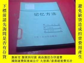 二手書博民逛書店罕見記憶方法21799 :(日)南博編 中南工業大學出版社 出版