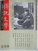 【書寶二手書T3/文學_EIT】傳記文學_296期
