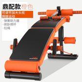 售完即止-仰臥板仰臥起坐健身器材家用收腹器運動健腹板腹肌板啞鈴凳9-3(庫存清出T)