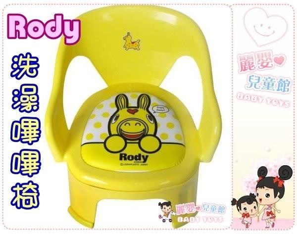 麗嬰兒童玩具館~專櫃正版Rody跳跳馬/妖怪手錶.沐浴洗澡椅.嗶嗶椅啾啾椅止滑加高椅背