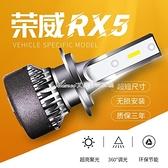 16-19款榮威RX5led大燈專用遠近光一體車燈超亮聚光改裝汽車燈泡 快速出貨