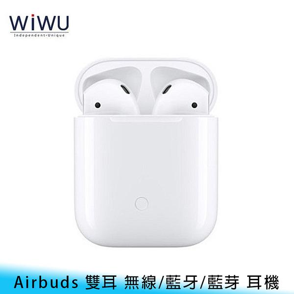 【妃航/免運】WIWU Airbuds 雙耳 無線/藍牙/藍芽/5.0 智能/觸控 耳機 支持QI無線充電