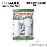 【佳麗寶】-(HITACHI日立)吸塵器專用毛刷吸頭DTJ2