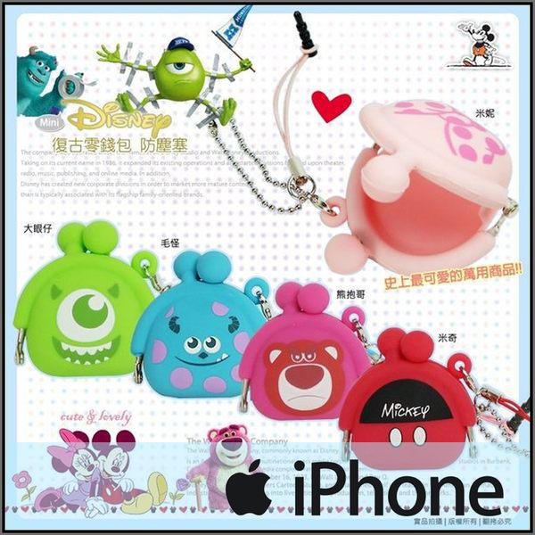 ☆正版迪士尼 復古珠扣零錢包 防塵塞吊飾/耳機塞/APPLE IPhone 4/4S/5/5S/5C/6/6S/6 PLUS/6S PLUS