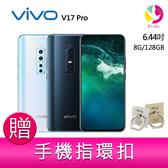 分期0利率  VIVO V17 Pro (8G/128G) 6.44吋 八核心 智慧型手機  贈『手機指環扣 *1』