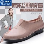 雨鞋 回力雨鞋女低幫平跟短筒防滑水鞋春季時尚淺口廚房工作鞋膠鞋 夢藝