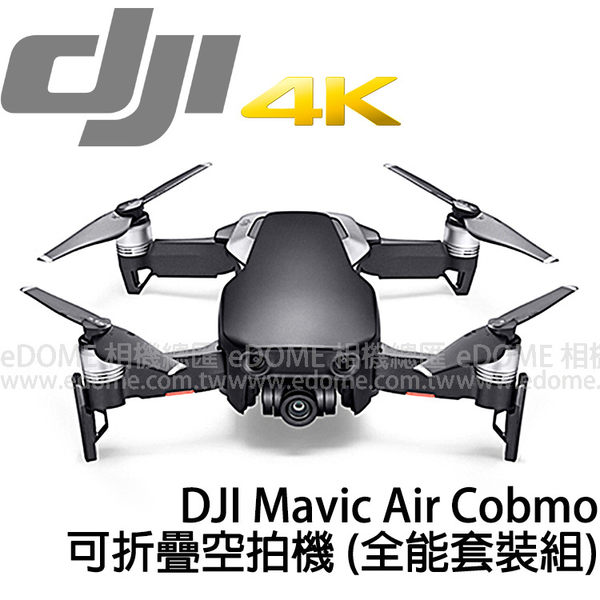 DJI 大疆 御 Mavic Air Combo 全能套裝組 黑色 曜石黑 空拍機 (24期0利率 免運 公司貨) 航拍器 無人機 4K