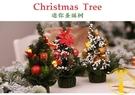 聖誕節小樹擺件聖誕節裝飾品小型餐廳桌面小【雲木雜貨】