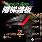 【南紡購物中心】階梯踏板 750-HH