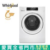Whirlpool惠而浦10KG滾筒洗衣機8TWFW5090HW含配送到府+標準安裝【愛買】