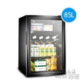 紅酒櫃KEG/韓電 JC-85 冰吧辦公室展示櫃 飲料冰箱茶葉冷藏紅酒恒溫櫃igo 衣櫥の秘密