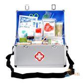 藥箱急救箱用品家用套裝工廠家庭藥箱大號鋁合金出診箱收納箱醫藥箱WY