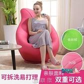 懶人沙發 創意臥室懶人沙發單人個性陽臺皮樹葉子電腦椅旋轉小沙發卡通椅子大號現貨快出