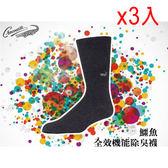 鱷魚 機能除臭休閒襪(24~27cm)*3雙組【愛買】
