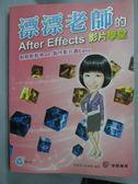 【書寶二手書T7/電腦_ZIR】漂漂老師的After Effects影片學堂_蔡雅琦_附光碟