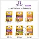 WELLNESS寵物健康[全方位饗健康鮮肉貓餐包,6種口味,85g,泰國製](單包)