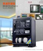 防潮箱 惠通電子防潮箱單反相機乾燥箱攝影器材鏡頭除濕防潮櫃吸濕卡大號  數碼人生DF