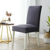 椅子套椅子套罩餐椅套家用通用北歐餐桌凳子套裝酒店連體彈力簡約坐墊套