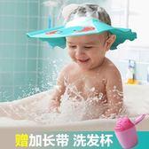 洗頭帽 費雪寶寶洗頭帽防水護耳神器兒童浴帽嬰兒洗發帽小孩洗澡帽可調節 全館八八折鉅惠