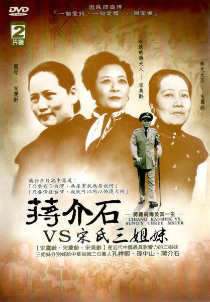 蔣介石VS宋氏三姐妹 DVD 2片裝 (購潮8)